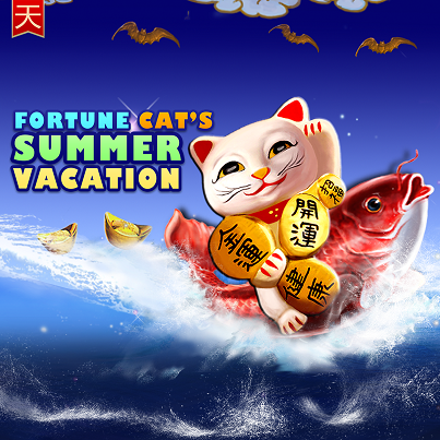 Fortune_Summer_Vacation_glass